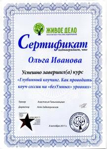 Иванова Глубинный коучинг