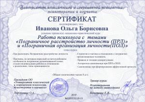 Иванова Ольга Борисовна_пограничные расстройства