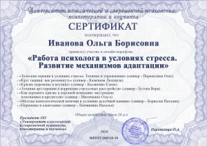 Иванова Ольга Борисовна_assotsiatsia_интенсив_март_2020