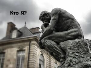 1 С надписью Роден