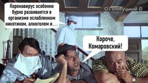 Короче Комаровский
