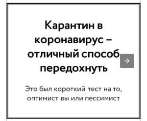 оптимист или пессимист_n
