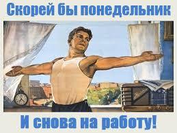 скорей бі понедельник и снова на работу)