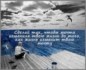мечта и жизнь1_n