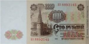 100-rublej-1961--213-1ffa-revers-m